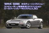 99年式S2000