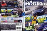 ベストモータリング2010年7月号