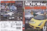 ベストモータリング2006年12月号
