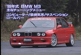 89年式BMWM3