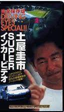 ベストモータリング ビデオスペシャル Vol.48  土屋圭市superインカービデオ BESTMOTORING JAPANESECAR