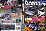 BMベストモータリング2009年8月号
