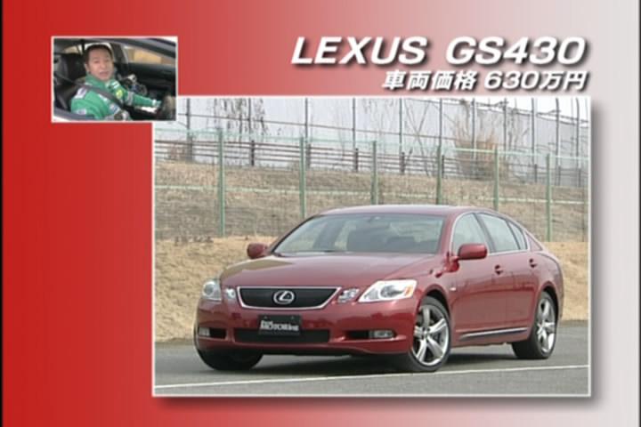 レクサス・GSの画像 p1_32