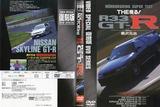 32 THE疾る!R33GT-R復刻版