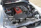 F20Cエンジン