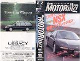 ベストモータリング1990年11月号