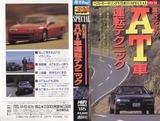 ベストモータリングビデオスペシャルVol.19 黒沢元治のAT車運転テクニック BESTMOTORINGVIDEOSPECIAL JAPANESECAR