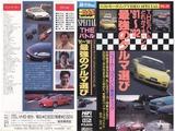 ベストモータリングビデオスペシャルVol.22 91〜92最強のクルマ選び BESTMOTORINGVIDEOSPECIAL JAPANESECAR
