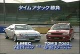 アイメックトレノ(AE111) VS トムスT082スターレット(EP82)
