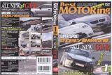 ベストモータリング2007年1月号