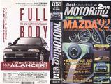 ベストモータリング1992年2月号