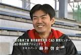 三菱 藤井氏