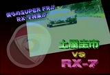 今回はRX-7特集です。