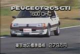 プジョー205GTi
