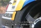 JTCCのタイヤ