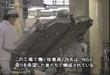 栃木NSX専用工場