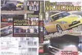 ベストモータリング2005年5月号