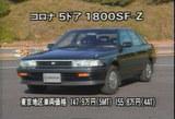 コロナ5ドア1800SF-Z