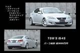 トムスIS45