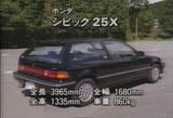 シビック25X