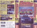 ベストモータリング1999年4月号