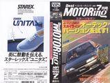 ベストモータリング1992年7月号