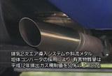 NSX排ガス規制に対応LEV仕様