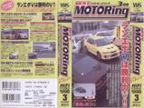 ベストモータリング1998年3月号