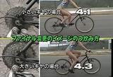 ファイナルの違いを自転車で解説。これはイメージしやすいです♪