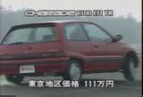 シャレード1300EFI TR