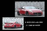 Ω MCR Z33 with ARC