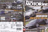 ベストモータリング2006年7月号