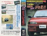 ベストモータリング ビデオスペシャル Vol.11 THE疾る NEWジェミニ BEST MOTORING VIDEOSPECIAL JAPANESECAR