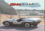 MX-04ロードスター