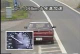0〜100km発進加速テスト