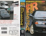ベストモータリング ビデオスペシャル Vol.18 土屋圭市のFRドリフトテクニック入門  BEST MOTORING VIDEOSPECIAL JAPANESECAR