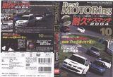 ベストモータリング2004年10月号