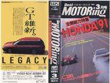 ベストモータリング1991年3月号