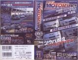 ベストモータリング2001年11月号