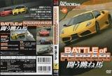 ベストモータリングビデオスペシャルVol.60 Battle of ferrari 闘う跳ね馬 BESTMOTORINGVIDEOSPECIAL JAPANESECAR