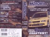 ベストモータリング2001年4月号