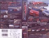 ベストモータリング2000年6月号