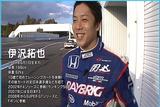 伊沢拓也選手