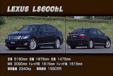 レクサスLS600hL