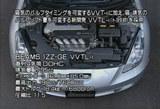 フィーリング面での評価も高い1ZZエンジン