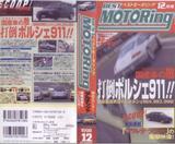 ベストモータリング1998年12月号