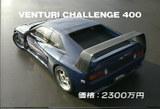 ヴェンチュリーチャレンジ400