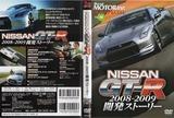 ベストモータリングビデオスペシャルVol.58 GT-R2008-2009開発ストーリー BESTMOTORINGVIDEOSPECIAL JAPANESECAR