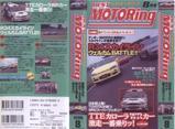 ベストモータリング1998年8月号