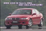 BMW330iMスポーツSMG